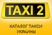 Каталог такси Украины Такси2