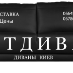 Диваны Киев.ВотДиван