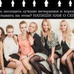 Высокооплачиваемая работа для девушек