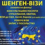 Акция Шенген 2-5 лет в чистый паспорт!