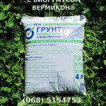 Грунт Вермикон®, 4 литра