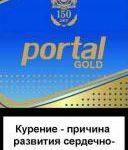 Продам оптом сигареты Portal