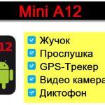 Mini A12 - GPS-Трекер, Видео камера