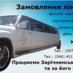Прокат лимузина