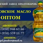 Продам подсолнечное масло оптом