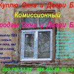 Куплю металлопластиковые окна Б. У. (Одесса)