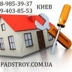 Любые ремонтно-строительные работы в Киеве