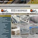 Железобетонные изделия - ЖБИ в Харькове