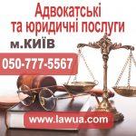 Адвокатські та юридичні послуги у м.Київ