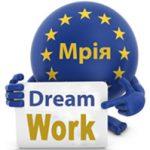 DreamWork - Робота за кордоном