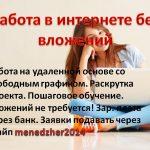 Подработка на ПК для девушек. Илларионово