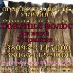 Продать волосы в Желтых Водах дорого Куплю волосы