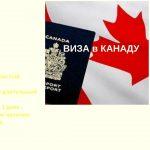 Помощь в получении виз!  киев, регион