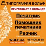 Стань частью команды Типографии Wolf