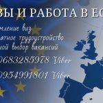 Офіційна робота в Польщі та відкриття ВІЗИ