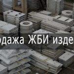 Железобетонные изделия, Харьков