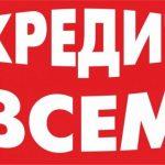 Кредит до 100000 грн. Решение за 15 мин. Онлайн.