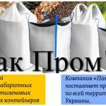 Биг Бэги Харьков от производителя, недорого