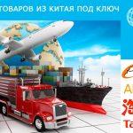 Доставка из Китая в Украину под ключ