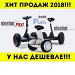 Мини Сигвей Ninebot Гироборд Гироскутер SNS