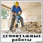 Демонтажные работы. Демонтаж квартиры, стяжки пола