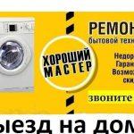 Ремонт стиральных машин, холодильников, бойлеров