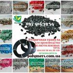 Вторичная гранула полиэтилен ПЭНД-277