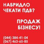 Продаж ТОВ з ПДВ та ліцензіями Київ