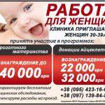 Суррогатное материнство Киев цена