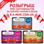 Розыгрыш Сертификатов от A-mur