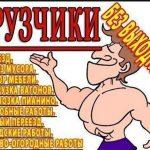 Разнорабочие Копаем Убираем Грузим Одесса