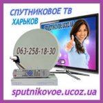Магазин спутниковых антенн Харьков