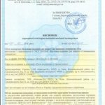 Технічні умови, сертифікати та висновки