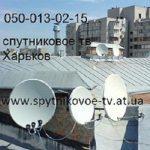 Антенна спутниковая в Харькове
