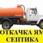 Откачка ям засоры канализации дома дач Подмосковье