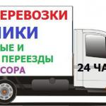 Грузоперевозки  переезд грузчики разнорабочие