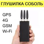 Подавитель gsm, gps, wi-fi, 3g, 4g,