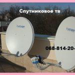 Купити супутникові антени Тернопіль