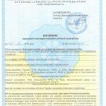 Технічні умови, сертифікати та висновки СЕС, ТУ