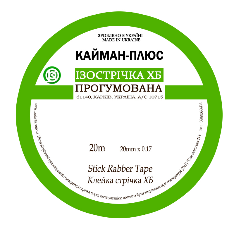 Производим изоленту в Украине.