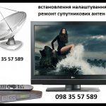 Спутниковое тв магазин в Киеве