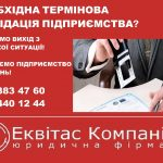 Ліквідація підприємства під ключ Харків