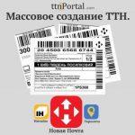 ТТН Новая Почта, Интайм, Укрпочта