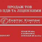 Послуги юриста з корпоративного права Дніпро.