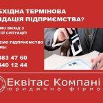 Услуги юриста по корпоративному праву Киев.