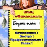 Разработка Бизнес плана подключ в Николаеве