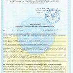 Технічні умови. Сертифікати та висновки сес. Ту. I