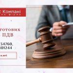 Продажа готовых фирм Киев
