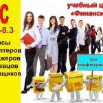 Курсы бухгалтеров,кладовщиков в Николаеве.