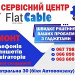 Сервисный центр «FlatCable» | Кременчуг